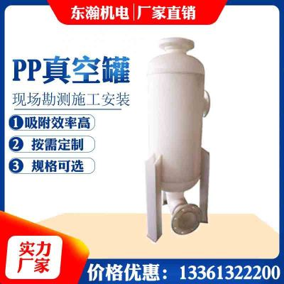 烟台厂家压力容器聚塑料PP真空罐储存罐储水真空罐 真空缓冲罐定金