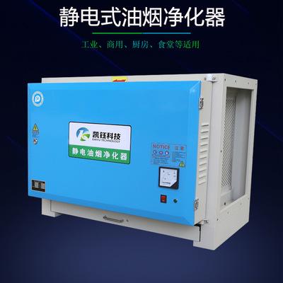 厨房油烟净化器低空静电式油烟净化器油烟过滤器工业油烟净化器