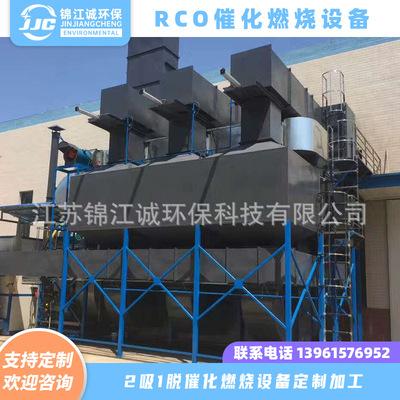 锦江诚环保RCO废气处理2吸1脱催化燃烧设备活性炭吸附定制加工