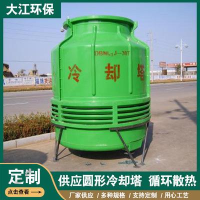 供应玻璃钢冷却塔 方形横流式降温凉水塔工业降温塔 冷却水塔定制定金