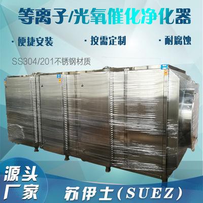 光氧催化废气处理设备 等离子除油烟净化器