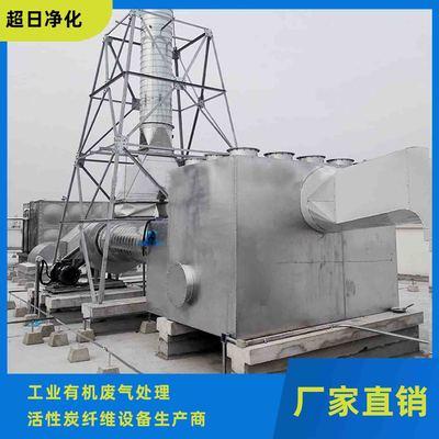 超日净化活性炭纤维吸附脱附装置 工业有机废气处理设备厂家直销