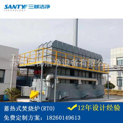 废气处理厂家苏州三梯蓄热式燃烧炉转轮+RTO