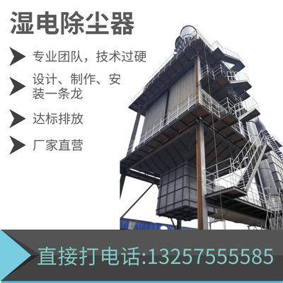 湿电除尘器 湿式静电 阳极管模块 玻璃钢阳极管 厂家直营 价格面议