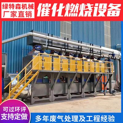 厂家直销RCO催化燃烧活性炭吸附脱附装置 废气处理催化燃烧设备