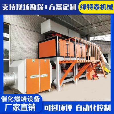 催化燃烧炉废气处理环保设备 有机废气vocs催化燃烧器 价格面议