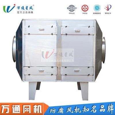 光氧催化活性炭箱