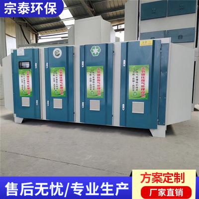 光氧催化废气净化器 UV光解废气处理设备 空气净化设备除臭设备