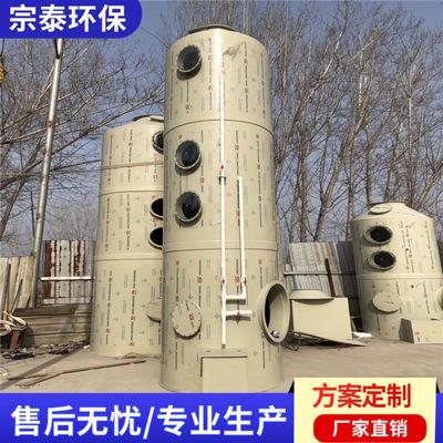 厂家定制工业废气处理设备pp喷淋塔酸雾净化塔 不锈钢除尘喷淋塔