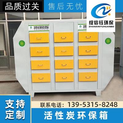 活性炭吸附环保箱 过滤箱 工业废气处理 环保设备可定制定金
