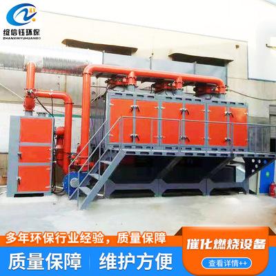 环保设备 工业废气处理设备 可定制rco催化燃烧设备