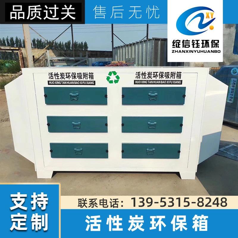 活性炭环保箱吸附箱过滤箱 活性炭漆雾处理 除臭去味净化装置定金