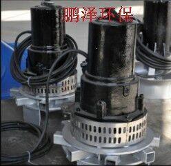 厂家供应潜水曝气机QXB曝气机河道治理离心式浮筒潜水曝气机