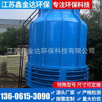 玻璃钢冷却塔 圆形逆流冷却塔50T 60T 100T等型号冷却塔价格面议