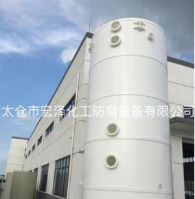 聚丙烯废气净化塔 PP酸雾净化塔 尾气吸收塔 填料塔 盐酸吸收塔