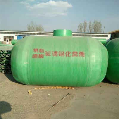 生产地埋式环保一体化污水处理设备大小型玻璃钢化粪池可定制定金