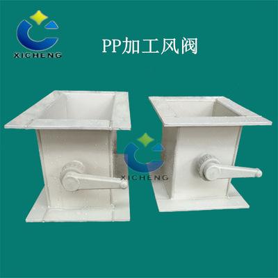 PP手动风阀 定制塑料电动方型圆形调节风阀蝶阀止回阀 排气防火阀