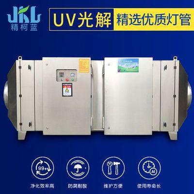 佛山UV光解厂家304不锈钢光氧催化一体机高效除恶臭废气处理设备