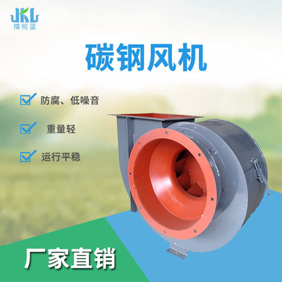 广东佛山 4-72型碳钢离心式通风机 可定制 铁质抽风机 质保一年
