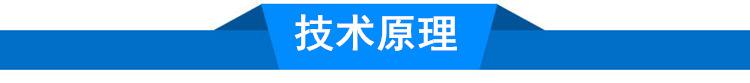 技术原理_副本_副本.jpg