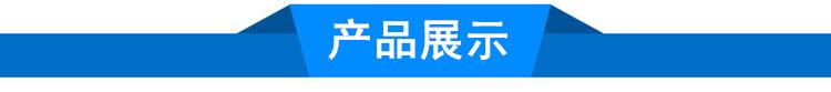 产品展示_副本.jpg