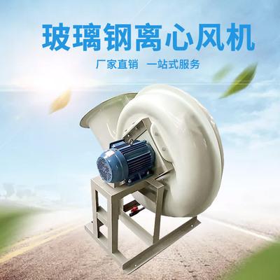 热销 精柯蓝玻璃钢防腐离心风机 定制工业方口负压抽风机4-72-C型