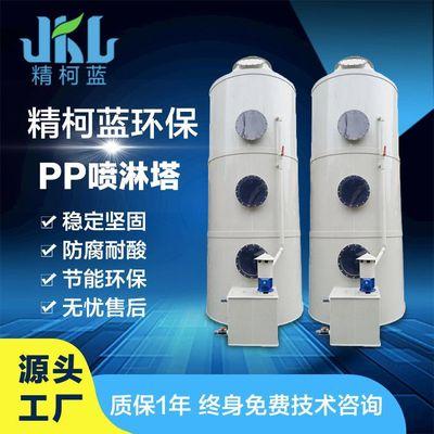 广东精柯蓝环保空气净化设备 氧化厂喷漆厂废气处理设备PP喷淋塔