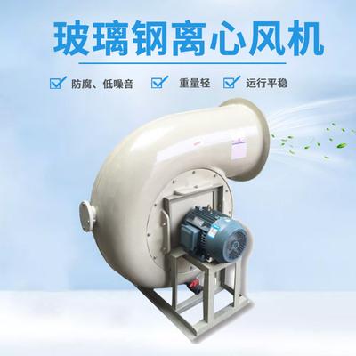 佛山可定制玻璃钢防腐离心低噪音负压抽风机 厂价直销 质保一年