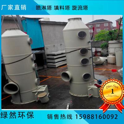 山东厂家生产pp喷淋塔 废气处理设备 喷漆废气处理设备