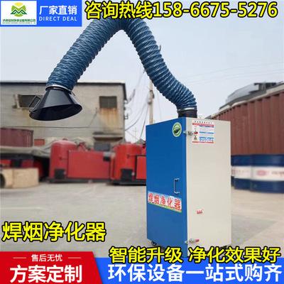 焊烟净化器焊接烟尘净化设备工业焊接烟尘设备移动式焊烟除尘器