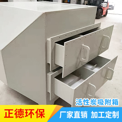 工业废气处理设备活性炭吸附箱可定制 现货不锈钢油漆空气净化器
