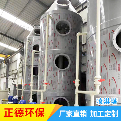 PP喷淋塔定制 厂家批发不锈钢酸雾洗涤塔工业废气处理设备定做