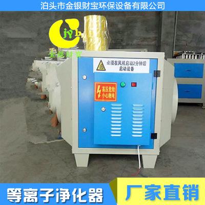 工业废气处理设备等离子净化器空气处理等离子喷漆房漆雾净化设备
