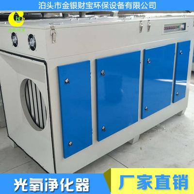 光氧设备uv光氧催化废气处理设备喷漆房漆雾净化器工业废气净化器