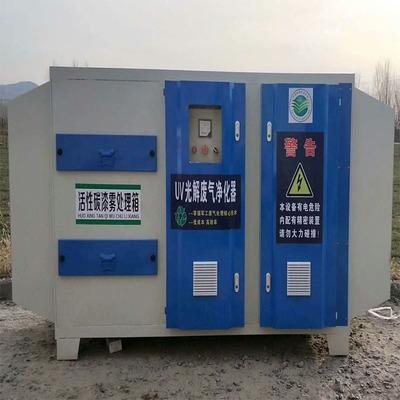 厂家供应废气处理设备uv光氧废气处理设备现货定制不锈钢定金