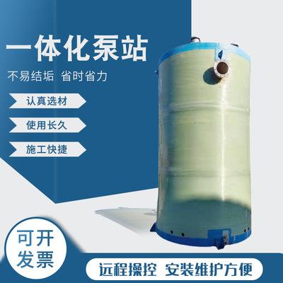 玻璃钢预制泵站筒体农村污水处理设备污水提升一体式地埋泵站厂家电议