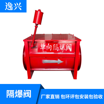 厂家供应单向隔爆阀 除尘器管道隔爆阀泄爆装置粉尘隔爆阀定制