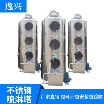 厂家定制不锈钢喷淋塔工业环保废气处理设备酸雾净化洗涤喷淋塔