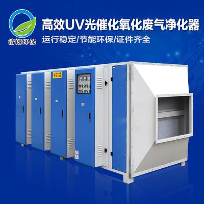 uv光解净化器光氧催化装置ISO认证 车间废气处理成套环保设备