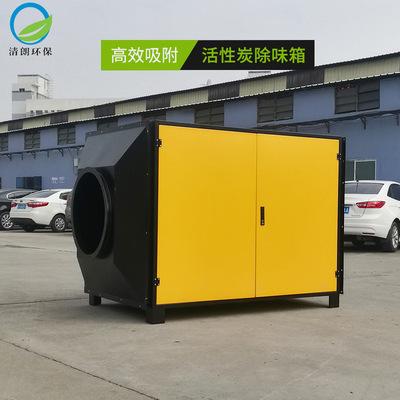 供应印刷厂 玩具厂 塑料颗粒 VOCS 废气吸附装置活性炭除味装置