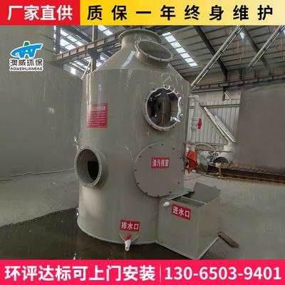 pp喷淋塔废气粉尘净化洗涤中和吸附脱硫硝不锈钢除雾光氧环保设备