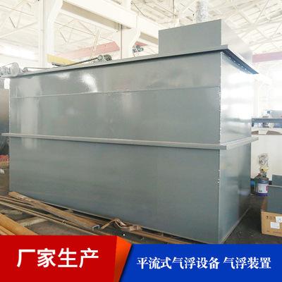厂家批发气浮机平流式溶气气浮机 气浮装置 污水处理设备气浮机电议