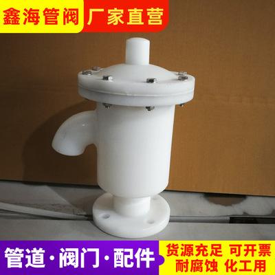 化工用呼吸阀新型PP防腐呼吸阀 HXF/GFQ塑料储罐呼吸阀酸碱储罐