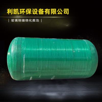 供应玻璃钢化粪池缠绕地埋式家用三格式化粪池一体式小型污水池定金