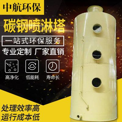 江苏环保设备厂家 碳钢 酸雾净化塔 工业空气净化 酸气喷淋塔
