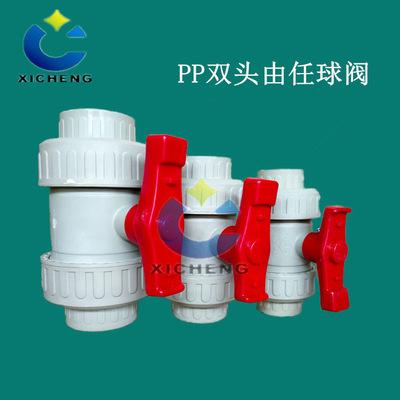 PP球阀水箱塑料水管阀门手动内外丝全塑泄水双向由任活接闸阀管件