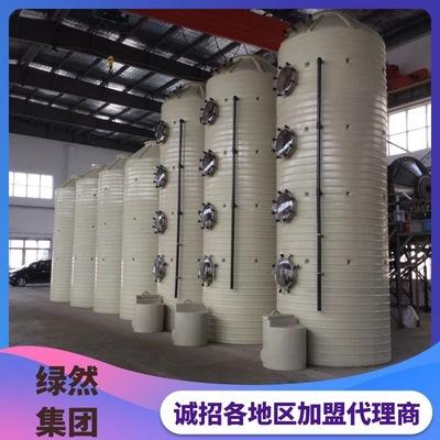 厂家直销酸雾净化器 一体成型无焊点PPPE氨气净化喷淋塔