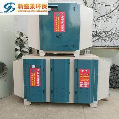 UV光氧催化废气处理设备等离子光离一体机分解废气净化器定金