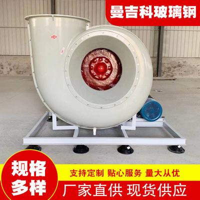 厂家批发F4-72玻璃钢离心风机DWT-1屋顶风机T35-11轴流风机