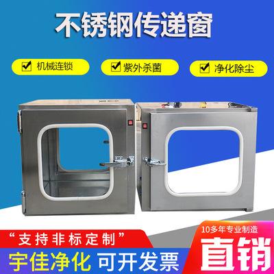 厂家直供不锈钢304机械互锁电子互锁紫外线消毒落地式洁净传递窗